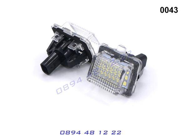 LED Плафони Mercedes C CLA W204 Face W212 W221 Заден Номер ЛЕД Диодни
