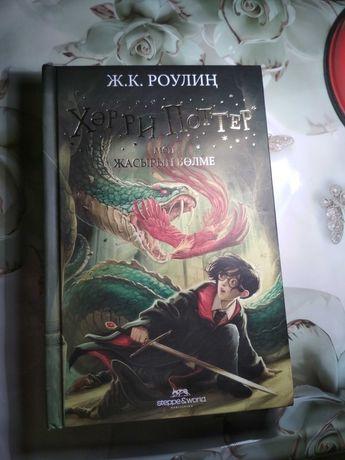 Гарри Поттер и Тайная комната на казахском. Хәрри Поттер