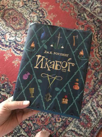 Книга Икабог