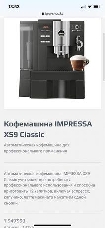 Кофемашина Jura Impressa xs9