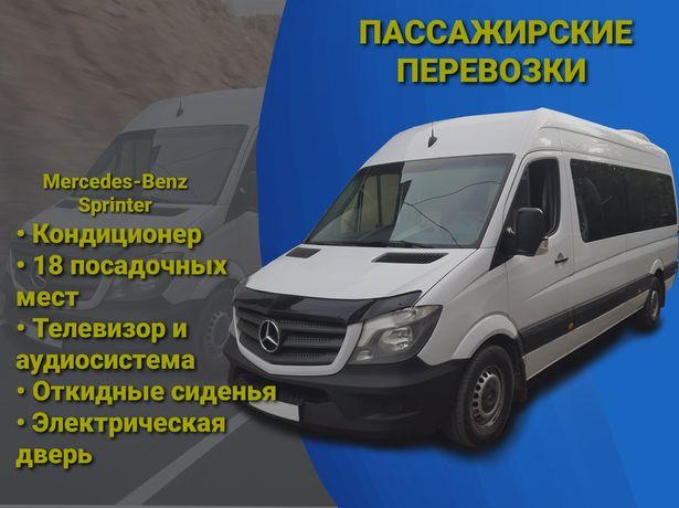 Аренда автобуса микроавтобуса Пассажирские перевозки Мерседес Спринте