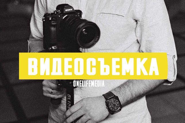 ВИДЕОГРАФ. видеосъемка, рекламное видео, оператор, видео съемка