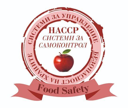 Изготвяне на пълна документация по Системи за самоконтрол и НАССР