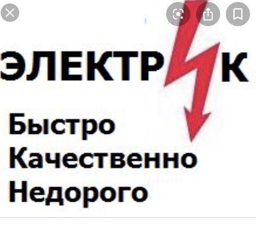 Электрик Алматы Круголусточно недорого