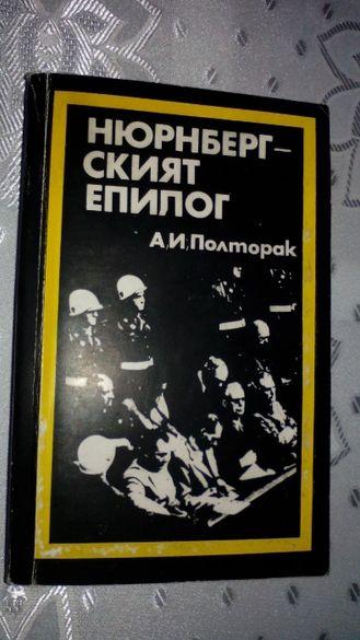 """""""Нюрнбергският епилог"""" от А. И. Полторак"""