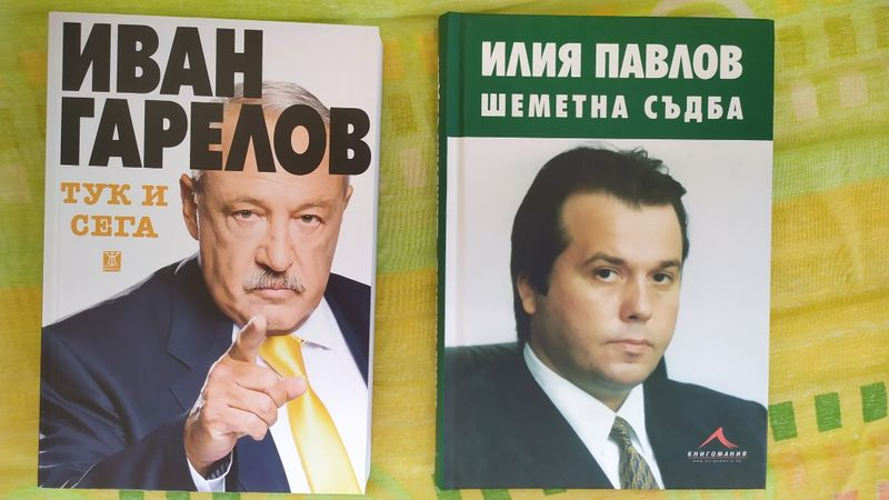 Колекция книги: Публицистика, журналистика, истории гр. Павел баня - image 1