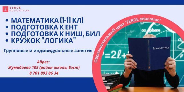 Репетитор по математике 1-11 кл