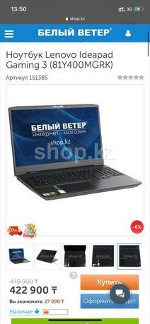 Ноутбук Lenovo Ideapad Gaming 3