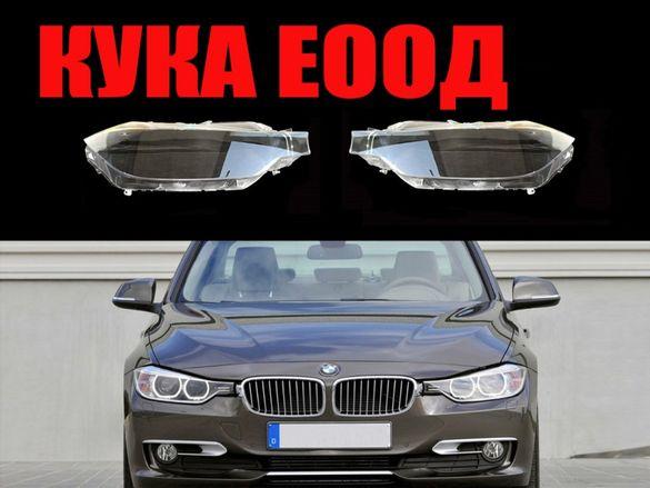 Комплект Стъкла / Капаци за фарове на BMW 3 F30 ( Ляв и Десен )