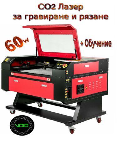 CO2 Лазер за гравиране и рязане 60w / 50x70см