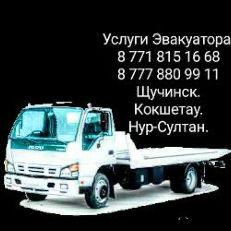 Услуги эвакуаторов в Щучинске и меж город