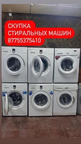 SKUPka стиральных машин