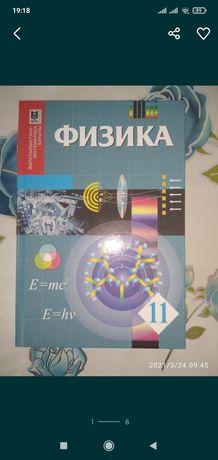 Продам новую книгу физики заказ на дому в городе уштобе