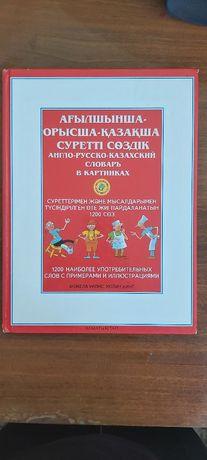 Продам Английский книги для чтения  для детей.