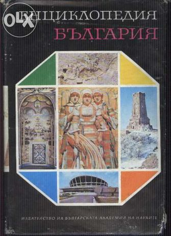 енциклопедии БГ и руски