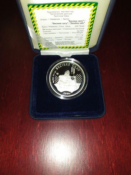 Монета серебренная Бесикке салу