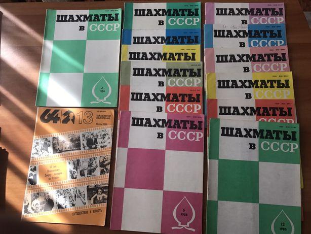 Reviste șah
