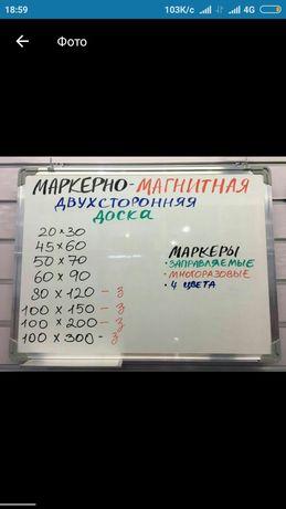 Маркерно меловая доска с магнитной поверхностью. г. Кызылорда
