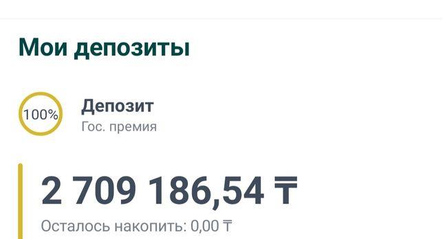 Продам счет ЖССБ ОП-17.2849