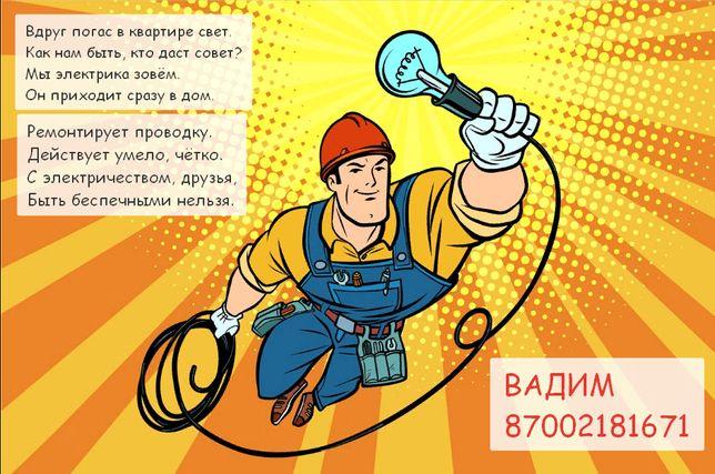 услуги электрика. опыт.стаж.качество.
