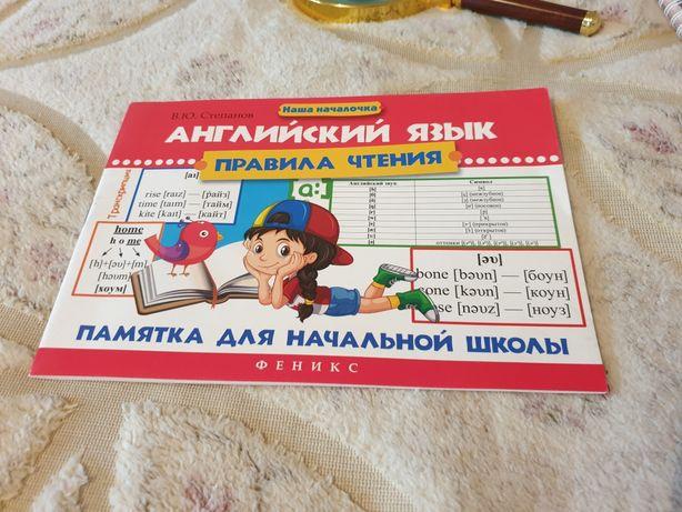 Продам книгу для детей начальной школы