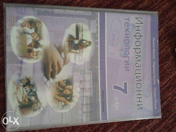 Продавам учебници и помагала за 7-ми клас