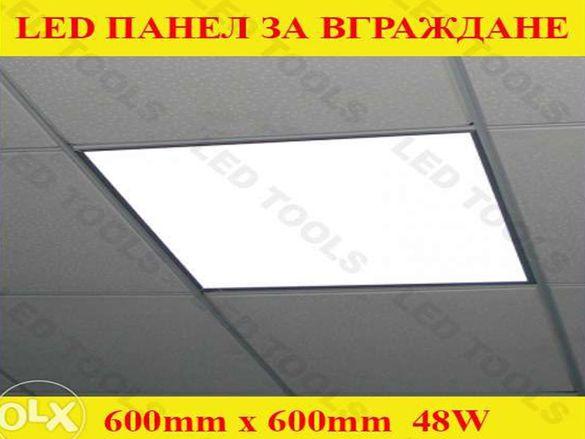 LED Панел за вграждане 24W 36W 48W 600x600 , ЛЕД панели / пано
