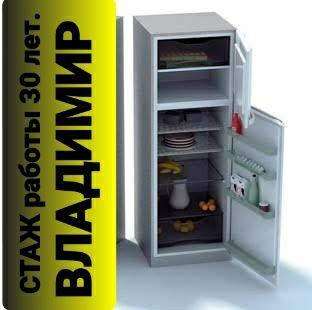 СРОЧНЫЙ ремонт холодильников и морозильников. Любой район Алматы