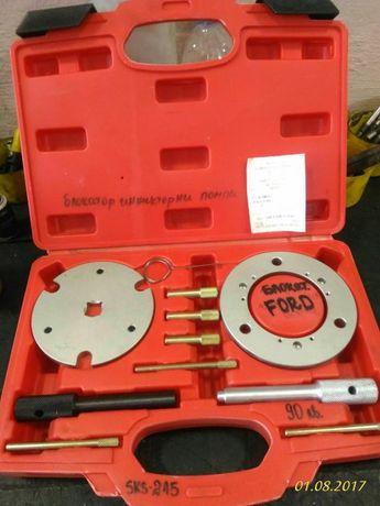 Продавам(под наем) инструмент за центровка на двигател Ford 2.0 TDCI