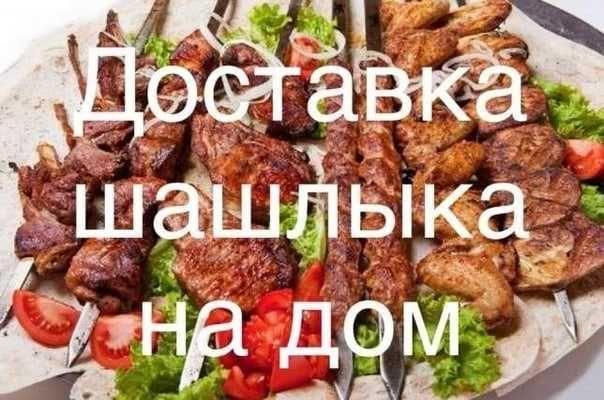 Доставка кавказских шашлыков