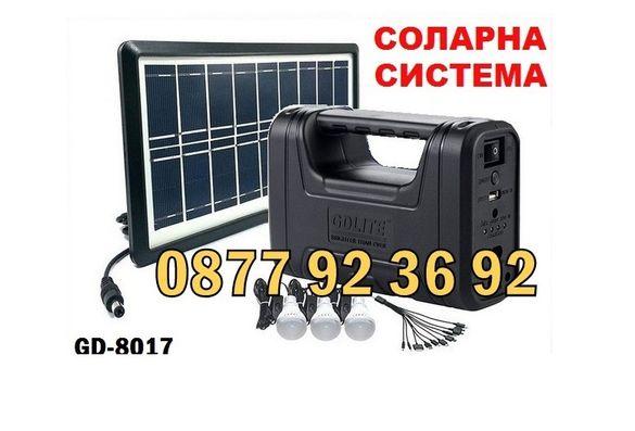 СОЛАРЕН КОМПЛЕКТ с 3 лампи соларна система, слънчев панел, акумулатор