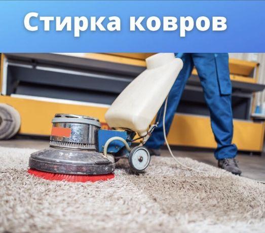 Цех по чистке ковров