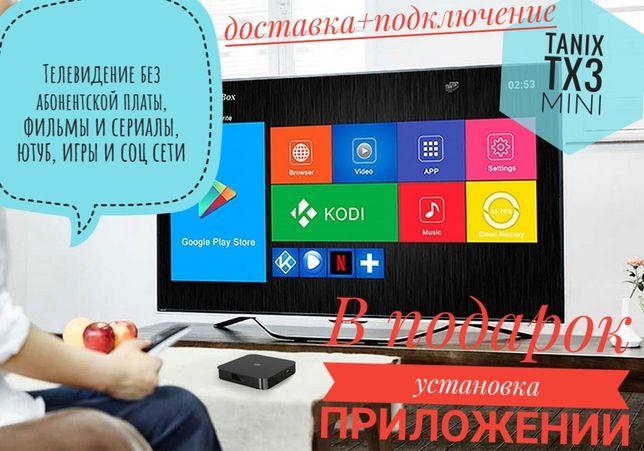 Функция смарт ТВ на любые модели телевизоров, ТВ бокс Tanix tx3 mini