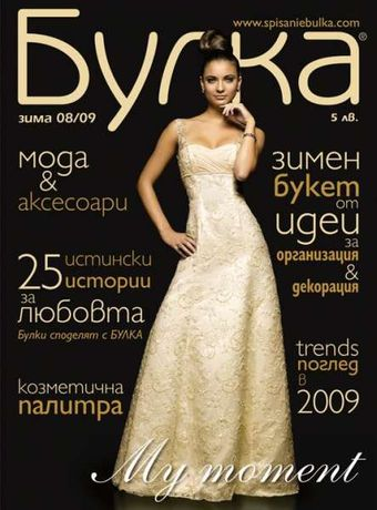 Бутикова Сватбена рокля