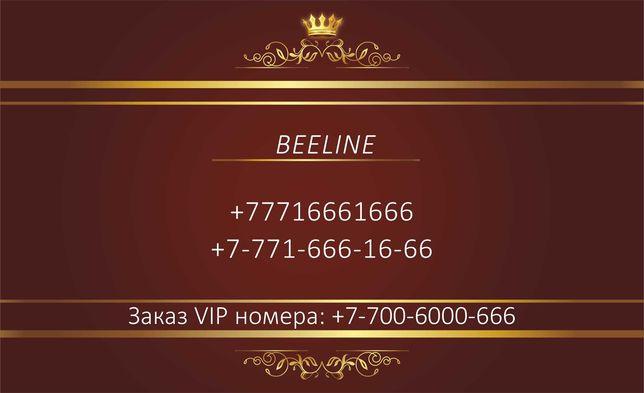 Шикарный бриллиантовый солидный VIP номер Tele2 Beeline Activ Altel