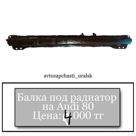 Ресничка ауди-80 балка под радиатор ауди-80