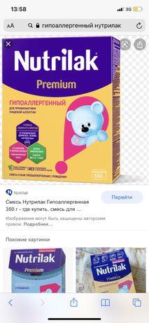 Детская смесь гипоаллергенный Нутрилак