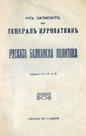 """Антикварна книга от 1917г – """"Руската балканска политика"""" ."""