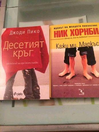 Книги Джоди Пико,Сидни Шелдън и Нора Робъртс