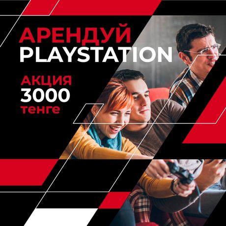 FIFA21, Аренда пс, Прокат сони, Playstation 4, PS4, На дом, Домой