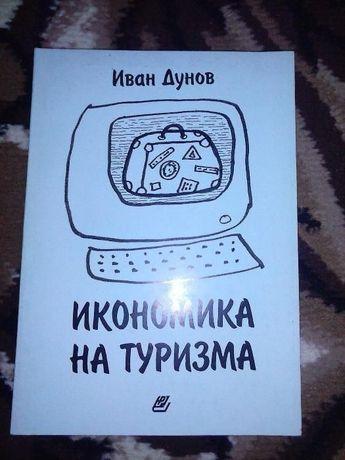 Икономика на туризма- Иван Дунов