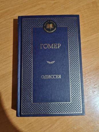 Книга Гомер Одиссея  Обмен