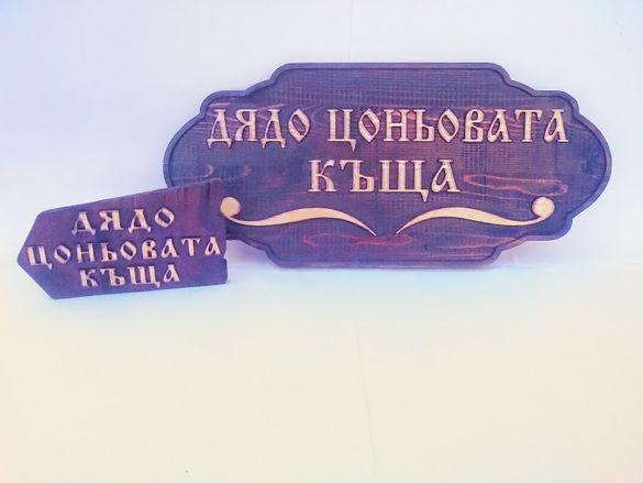 Табели от дърво за Къща, Вила-Различни модели
