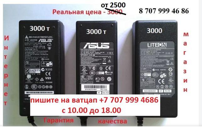 Новое зарядное устройство для ноутбука недорого