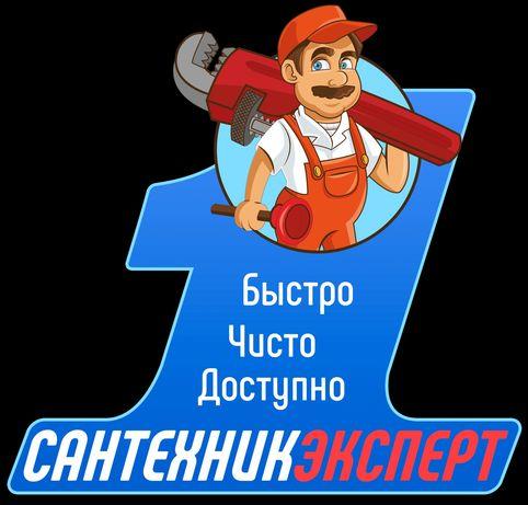 Сантехник, теплый пол, замена батареи в Алматы. Установка раковин