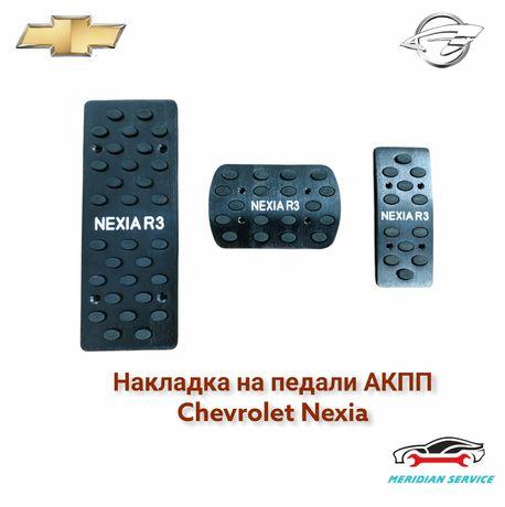 Накладка на педали АКПП Chevrolet Nexia/Шевроле  Нексиа