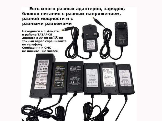 Драйвер блок питания адаптер зарядка зарядное устройство ЕСТЬ НА ВСЁ