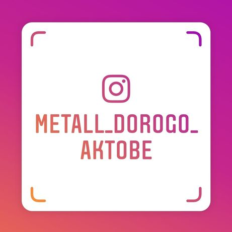 Приём металла! Металл чермет метал медь латунь бронза Самовывоз метала