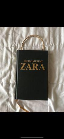 """Книга """"Феноменът Зара"""""""