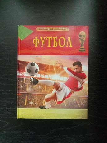Обучающая книга по футболу которая научит вас играть в настоящий футбо